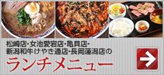 松崎店と女池愛宕店のランチメニュー