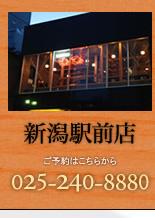 新潟駅前店