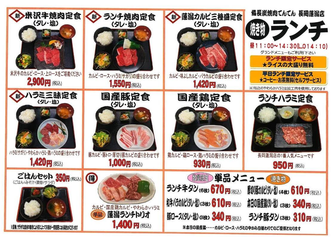 長岡蓮潟店ランチメニュー表1