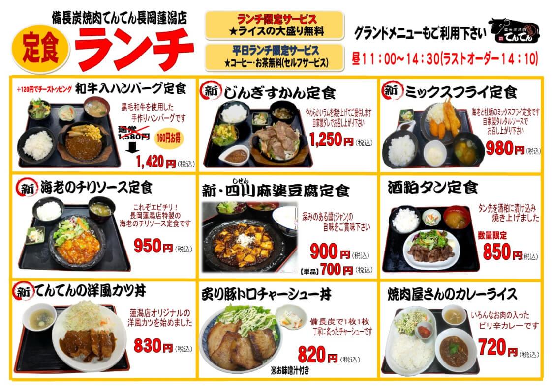 長岡蓮潟店ランチメニュー表2