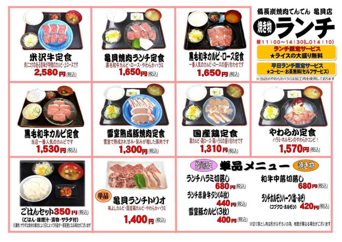 亀貝店ランチメニュー表1