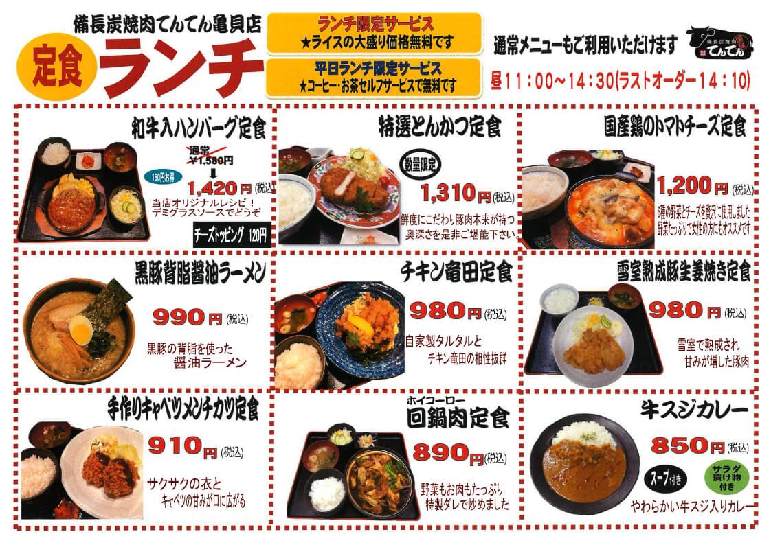 亀貝店ランチメニュー表2