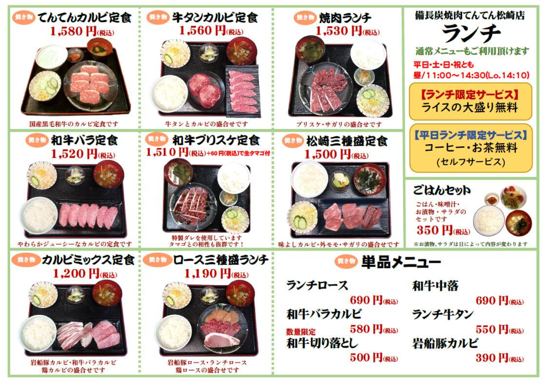 松崎店ランチメニュー表1