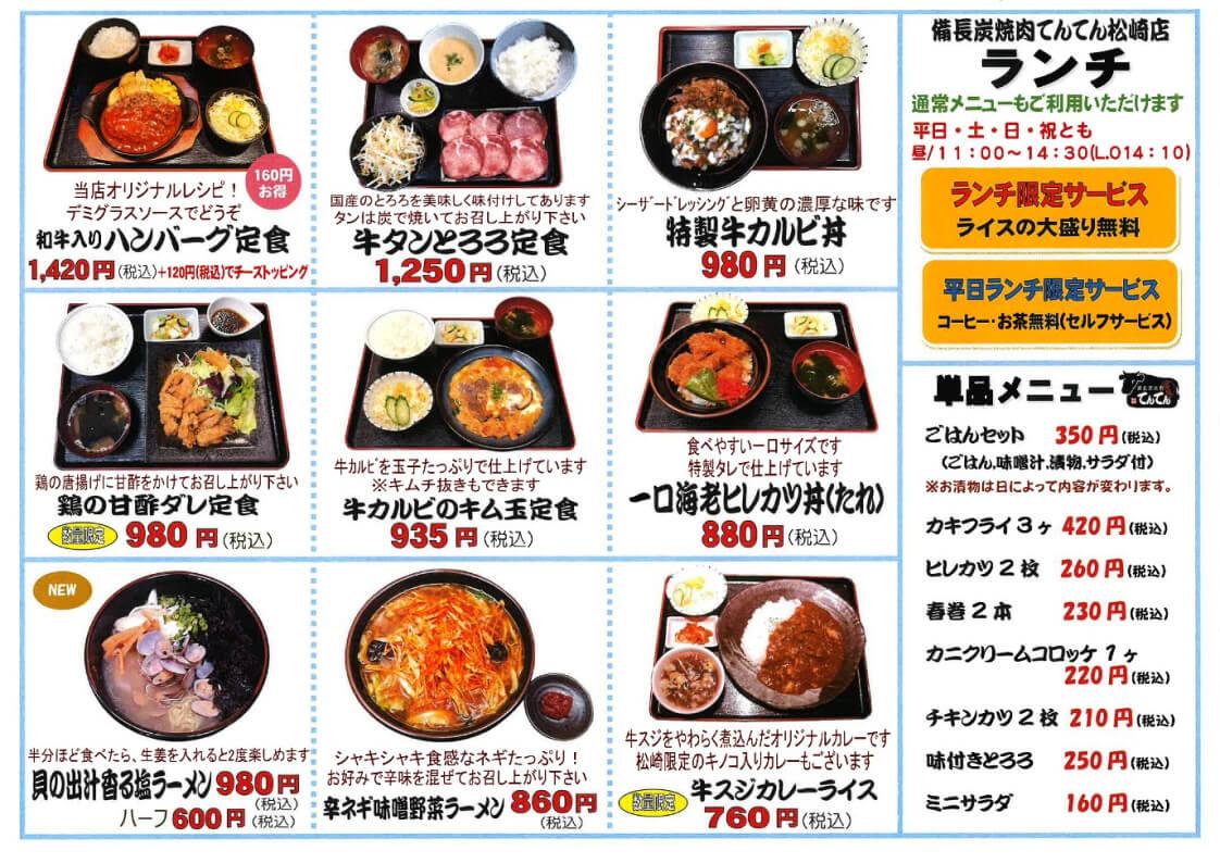 松崎店ランチメニュー表2
